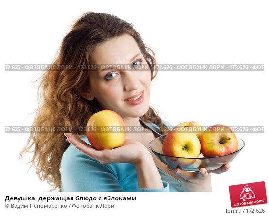 Девушка, держащая блюдо с яблоками, фото № 172626, снято 23 декабря 2007 г. (c) Вадим Пономаренко / Фотобанк Лори