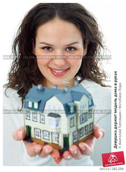 Девушка держит модель дома в руках, фото № 282294, снято 17 февраля 2008 г. (c) Анатолий Типляшин / Фотобанк Лори