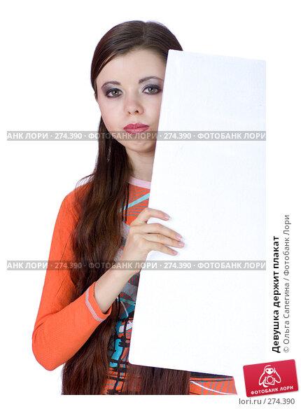Девушка держит плакат, фото № 274390, снято 29 ноября 2007 г. (c) Ольга Сапегина / Фотобанк Лори