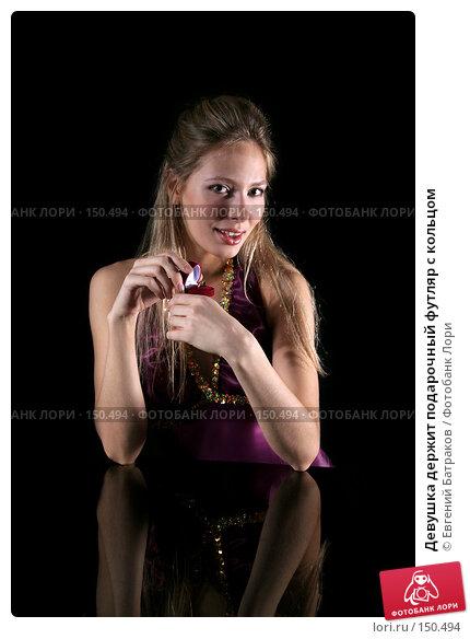 Девушка держит подарочный футляр с кольцом, фото № 150494, снято 4 февраля 2007 г. (c) Евгений Батраков / Фотобанк Лори