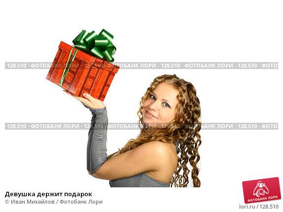 Девушка держит подарок, фото № 128510, снято 9 ноября 2007 г. (c) Иван Михайлов / Фотобанк Лори