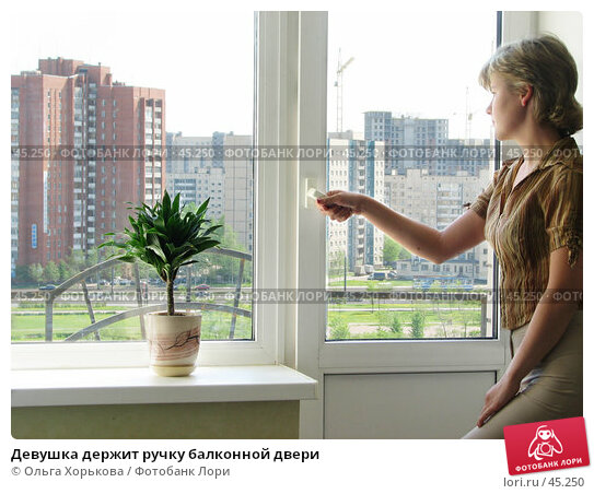 Девушка держит ручку балконной двери, эксклюзивное фото № 45250, снято 21 мая 2007 г. (c) Ольга Хорькова / Фотобанк Лори