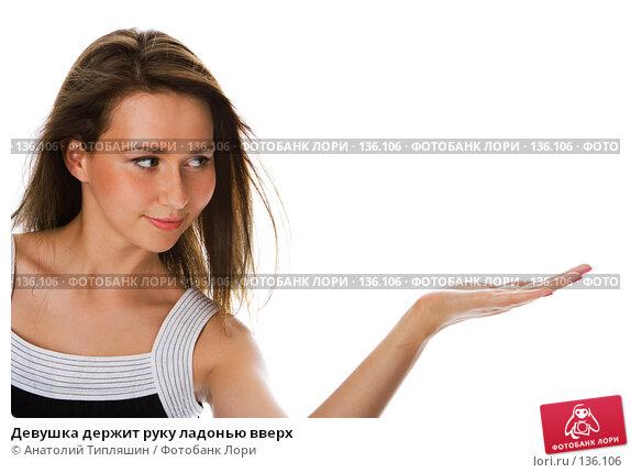Девушка держит руку ладонью вверх, фото № 136106, снято 24 июля 2007 г. (c) Анатолий Типляшин / Фотобанк Лори