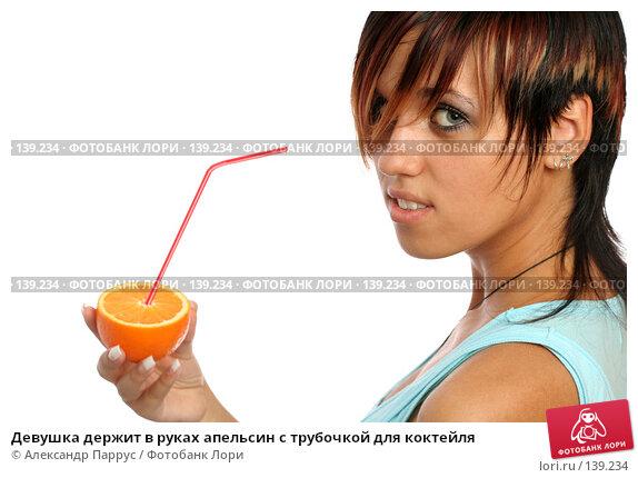 Купить «Девушка держит в руках апельсин с трубочкой для коктейля», фото № 139234, снято 5 сентября 2007 г. (c) Александр Паррус / Фотобанк Лори