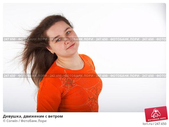 Девушка, движение с ветром, фото № 247650, снято 9 марта 2008 г. (c) Corwin / Фотобанк Лори