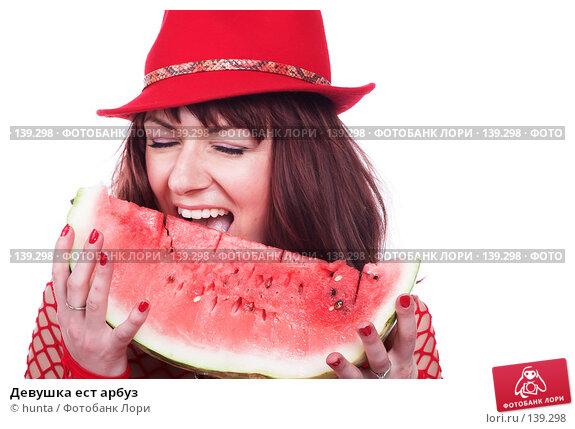 Девушка ест арбуз, фото № 139298, снято 12 августа 2007 г. (c) hunta / Фотобанк Лори