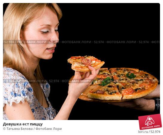 Девушка ест пиццу, фото № 52974, снято 17 мая 2007 г. (c) Татьяна Белова / Фотобанк Лори