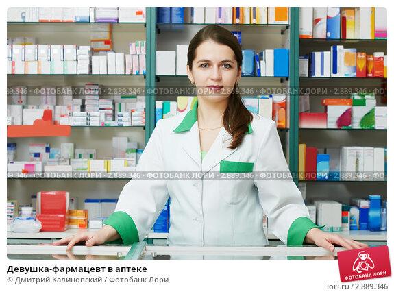 Купить «Девушка-фармацевт в аптеке», фото № 2889346, снято 27 мая 2018 г. (c) Дмитрий Калиновский / Фотобанк Лори