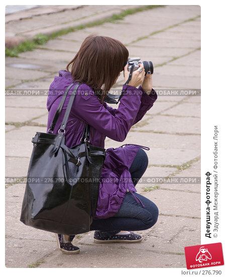 Девушка-фотограф, фото № 276790, снято 30 апреля 2008 г. (c) Эдуард Межерицкий / Фотобанк Лори