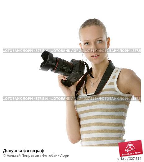 Девушка фотограф, фото № 327514, снято 28 мая 2006 г. (c) Алексей Попрыгин / Фотобанк Лори