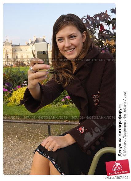 Купить «Девушка фотографирует», фото № 307102, снято 13 октября 2007 г. (c) Михаил Лавренов / Фотобанк Лори