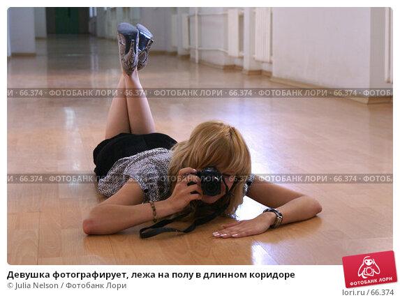 Девушка фотографирует, лежа на полу в длинном коридоре, фото № 66374, снято 22 июля 2007 г. (c) Julia Nelson / Фотобанк Лори