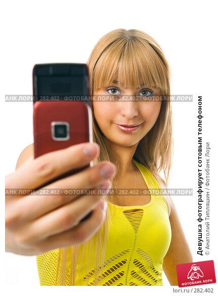 Девушка фотографирует сотовым телефоном, фото № 282402, снято 15 января 2008 г. (c) Анатолий Типляшин / Фотобанк Лори