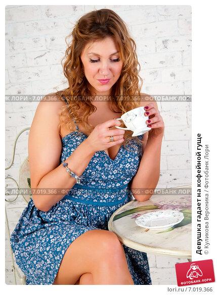 Купить «Девушка гадает на кофейной гуще», эксклюзивное фото № 7019366, снято 17 декабря 2014 г. (c) Куликова Вероника / Фотобанк Лори