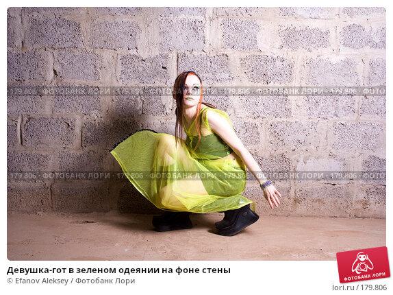 Девушка-гот в зеленом одеянии на фоне стены, фото № 179806, снято 7 декабря 2007 г. (c) Efanov Aleksey / Фотобанк Лори