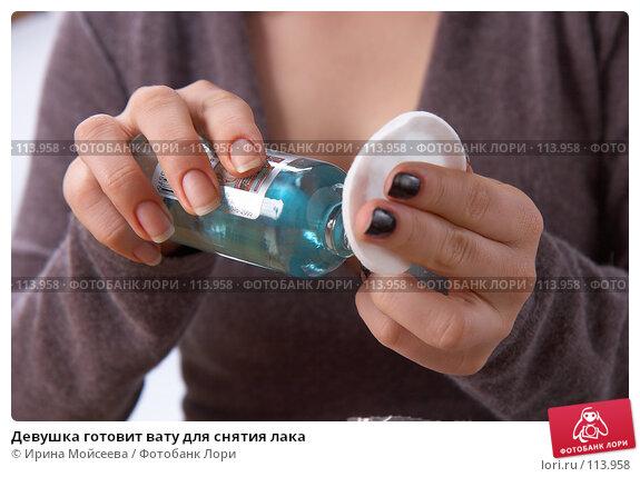Девушка готовит вату для снятия лака, фото № 113958, снято 20 сентября 2007 г. (c) Ирина Мойсеева / Фотобанк Лори