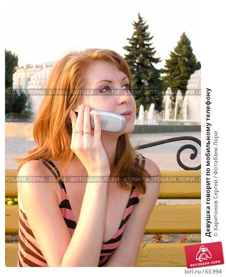 Девушка говорит по мобильному телефону, фото № 63994, снято 20 июля 2007 г. (c) Харитонов Сергей / Фотобанк Лори