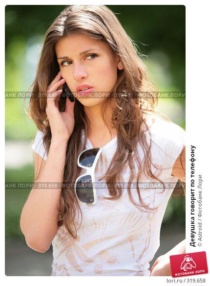 Девушка говорит по телефону, фото № 319658, снято 8 июня 2008 г. (c) Astroid / Фотобанк Лори