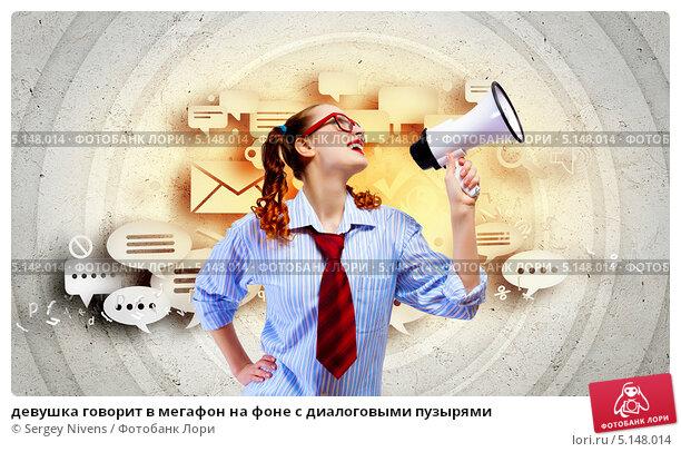 девушка говорит в мегафон на фоне с диалоговыми пузырями. Стоковое фото, фотограф Sergey Nivens / Фотобанк Лори