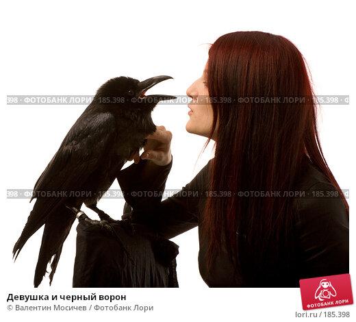 Девушка и черный ворон, фото № 185398, снято 27 октября 2007 г. (c) Валентин Мосичев / Фотобанк Лори