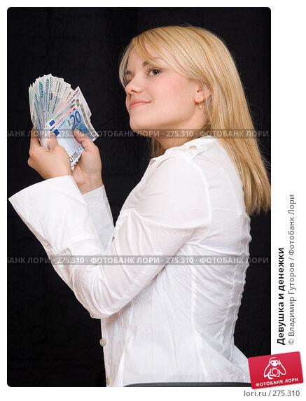 Купить «Девушка и денежки», фото № 275310, снято 4 мая 2008 г. (c) Владимир Гуторов / Фотобанк Лори