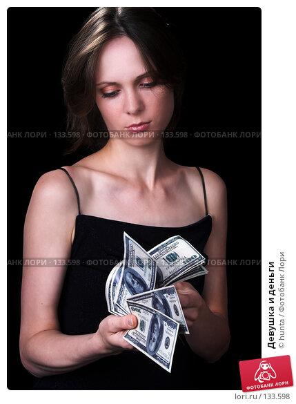 Девушка и деньги, фото № 133598, снято 18 июля 2007 г. (c) hunta / Фотобанк Лори