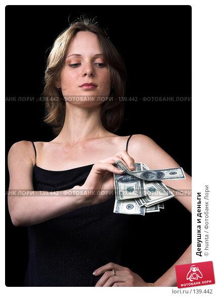 Девушка и деньги, фото № 139442, снято 18 июля 2007 г. (c) hunta / Фотобанк Лори
