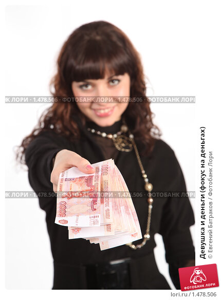 Купить «Девушка и деньги (фокус на деньгах)», фото № 1478506, снято 3 января 2010 г. (c) Евгений Батраков / Фотобанк Лори