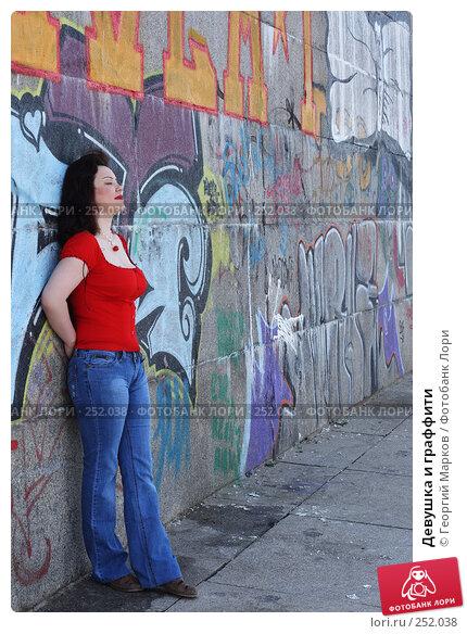 Девушка и граффити, фото № 252038, снято 12 июня 2007 г. (c) Георгий Марков / Фотобанк Лори