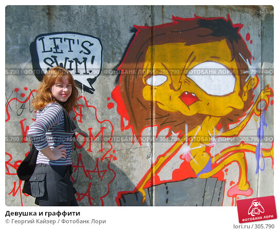 Девушка и граффити, фото № 305790, снято 27 марта 2017 г. (c) Георгий Кайзер / Фотобанк Лори