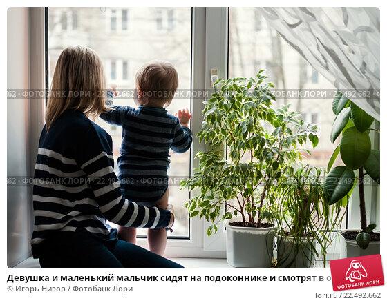 Купить «Девушка и маленький мальчик сидят на подоконнике и смотрят в окно», эксклюзивное фото № 22492662, снято 8 марта 2016 г. (c) Игорь Низов / Фотобанк Лори