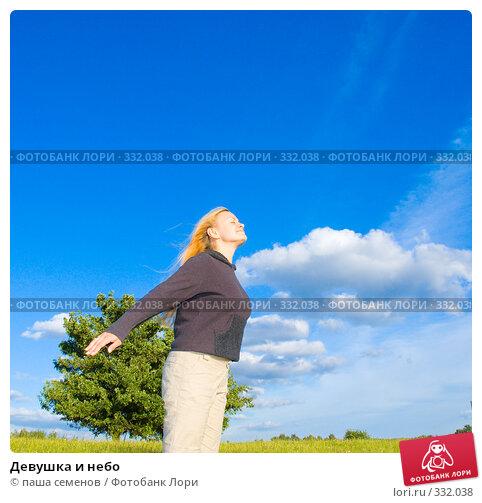 Девушка и небо, фото № 332038, снято 22 июня 2008 г. (c) паша семенов / Фотобанк Лори
