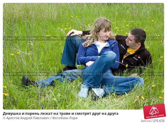 Девушка и парень лежат на траве и смотрят друг на друга, фото № 275670, снято 20 апреля 2008 г. (c) Арестов Андрей Павлович / Фотобанк Лори