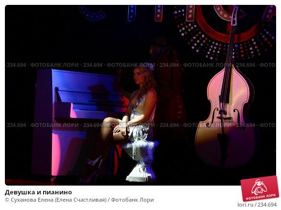 Девушка и пианино, фото № 234694, снято 26 марта 2008 г. (c) Суханова Елена (Елена Счастливая) / Фотобанк Лори