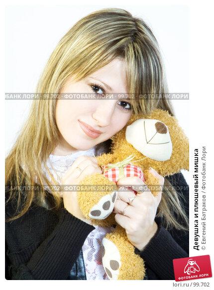 Купить «Девушка и плюшевый мишка», фото № 99702, снято 16 сентября 2007 г. (c) Евгений Батраков / Фотобанк Лори