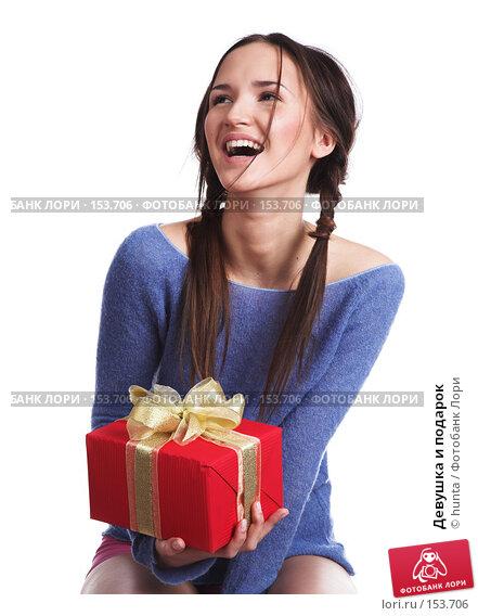 Купить «Девушка и подарок», фото № 153706, снято 5 декабря 2007 г. (c) hunta / Фотобанк Лори
