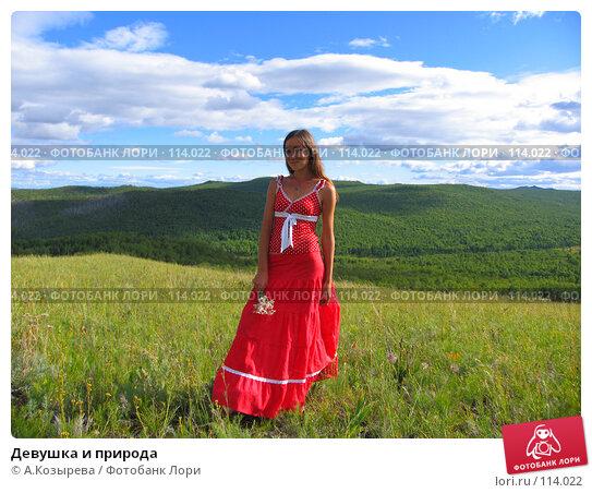 Девушка и природа, фото № 114022, снято 2 сентября 2007 г. (c) A.Козырева / Фотобанк Лори