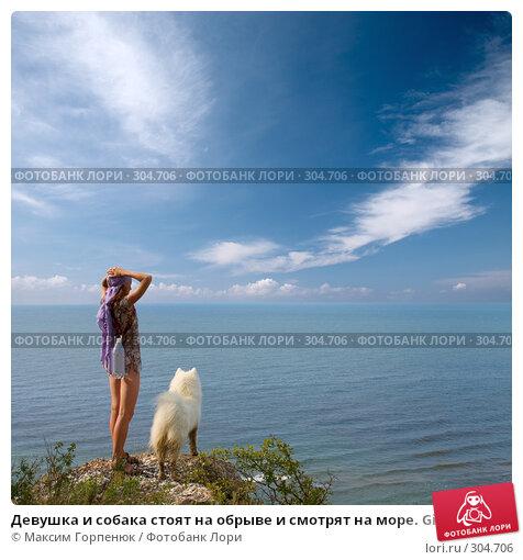 Девушка и собака стоят на обрыве и смотрят на море. Girl and dog standing on precipice and looking to the sea, фото № 304706, снято 8 августа 2005 г. (c) Максим Горпенюк / Фотобанк Лори