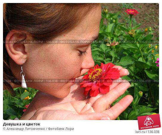 Девушка и цветок, фото № 136038, снято 13 июля 2006 г. (c) Александр Литовченко / Фотобанк Лори
