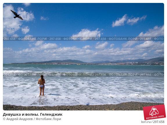 Купить «Девушка и волны. Геленджик», фото № 297658, снято 9 сентября 2007 г. (c) Андрей Андреев / Фотобанк Лори