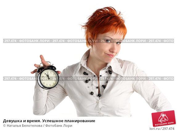 Девушка и время. Успешное планирование, фото № 297474, снято 17 мая 2008 г. (c) Наталья Белотелова / Фотобанк Лори