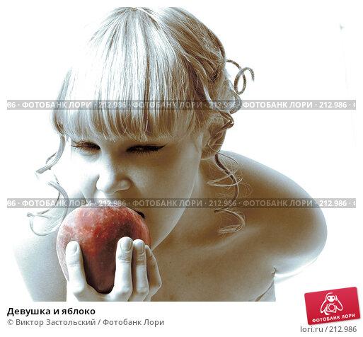 Девушка и яблоко, фото № 212986, снято 29 февраля 2008 г. (c) Виктор Застольский / Фотобанк Лори