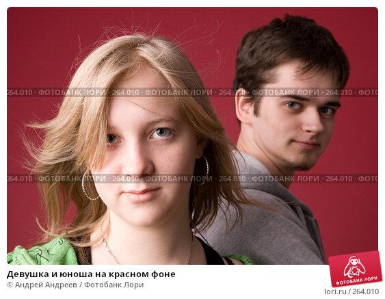 Девушка и юноша на красном фоне, фото № 264010, снято 26 апреля 2008 г. (c) Андрей Андреев / Фотобанк Лори
