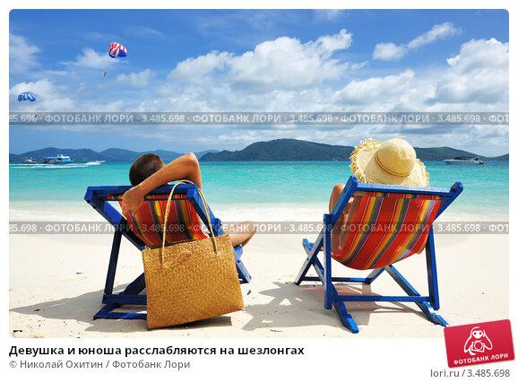 Девушка и юноша расслабляются на шезлонгах, фото № 3485698, снято 29 июля 2011 г. (c) Николай Охитин / Фотобанк Лори