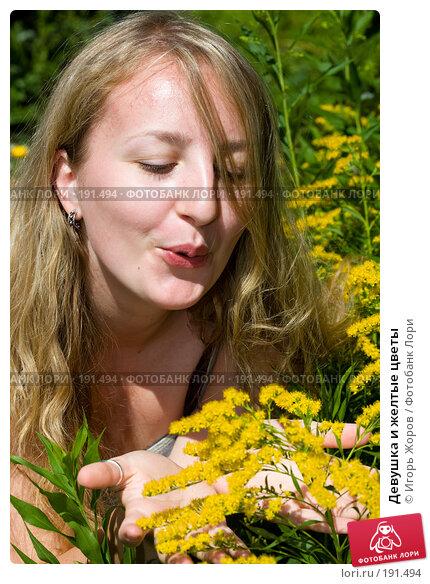 Купить «Девушка и желтые цветы», фото № 191494, снято 12 августа 2007 г. (c) Игорь Жоров / Фотобанк Лори