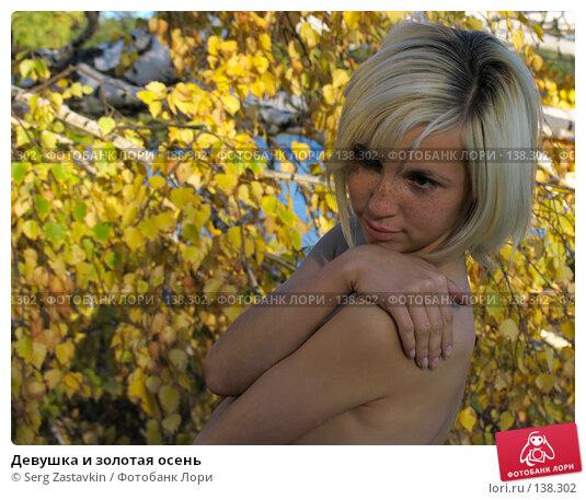 Девушка и золотая осень, фото № 138302, снято 18 сентября 2005 г. (c) Serg Zastavkin / Фотобанк Лори