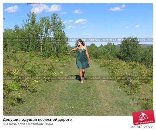 Девушка идущая по лесной дороге, фото № 124538, снято 26 августа 2007 г. (c) A.Козырева / Фотобанк Лори