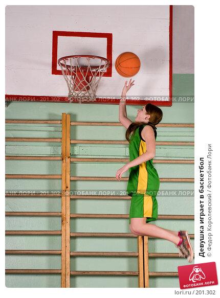 Девушка играет в баскетбол, фото № 201302, снято 10 февраля 2008 г. (c) Федор Королевский / Фотобанк Лори