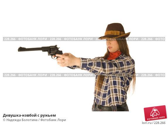 Купить «Девушка-ковбой с ружьем», фото № 228266, снято 12 февраля 2008 г. (c) Надежда Болотина / Фотобанк Лори