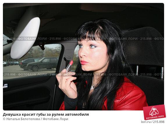 Девушка красит губы за рулем автомобиля, фото № 215898, снято 28 октября 2007 г. (c) Наталья Белотелова / Фотобанк Лори
